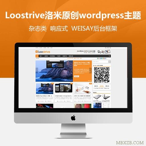洛米Loostrive原创响应式wordpress杂志中文主题V1.3.2版