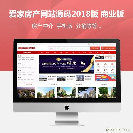 爱家房产2018版商业版 微信互动营销整合+手机触屏版+经纪人分销
