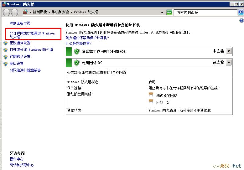 Windows 2008服务器FTP配置图文教程