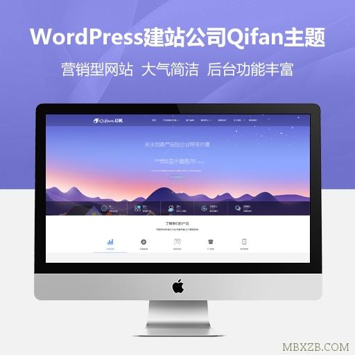 基于WordPress开发互联网建站公司Qifan主题