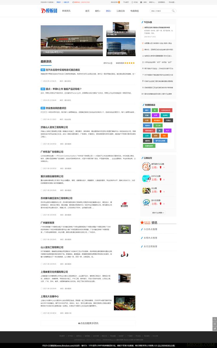 Destoon6.0蓝色偏单行业模板1200px宽屏兼容各主流浏览器