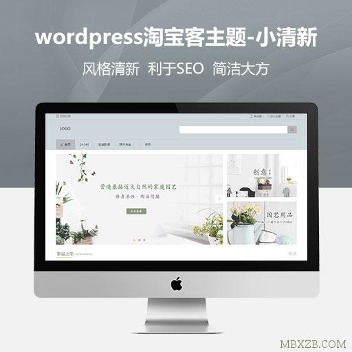 wordpress淘宝客模板主题淘宝客源码主题网站主题
