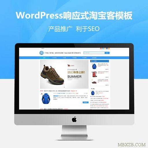 WordPress淘客主题JingTao响应式淘客_产品导购网站模板