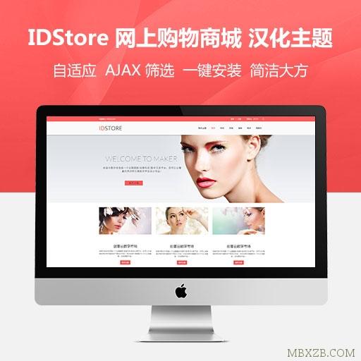 IDStore 网上购物商城 WordPress汉化主题