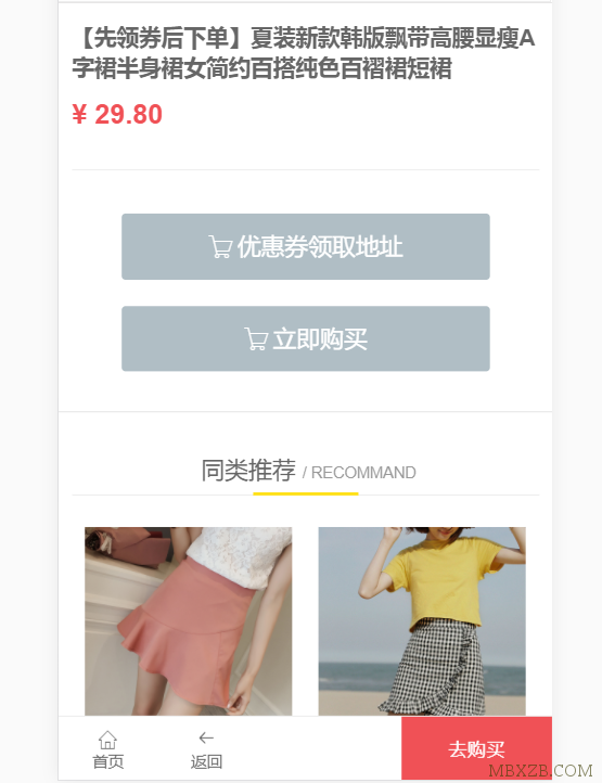 wordpress淘宝客模板主题淘宝客源码主题网站程序 新版小清新