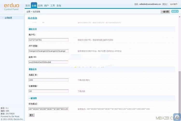 仿fir.im分发网站源码,app托管,APP分发平台,App内测分发平台源码
