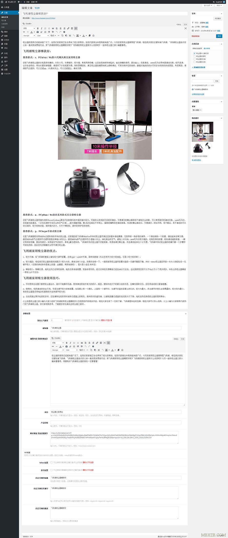 WordPress淘宝客主题模板,JingTao响应式淘宝客网站源码,产品导购网站模板