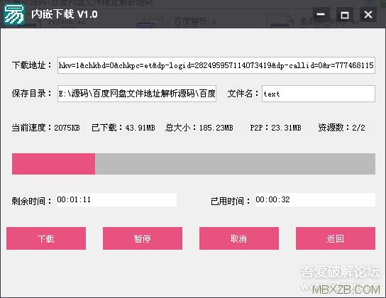 5M/s速度不是梦!百度网盘链接解析Super Baidu Pan V2.5正式发布