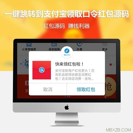 支付宝红包在线生成,可生成微信卡片红包卡片,送点击自动复制源码