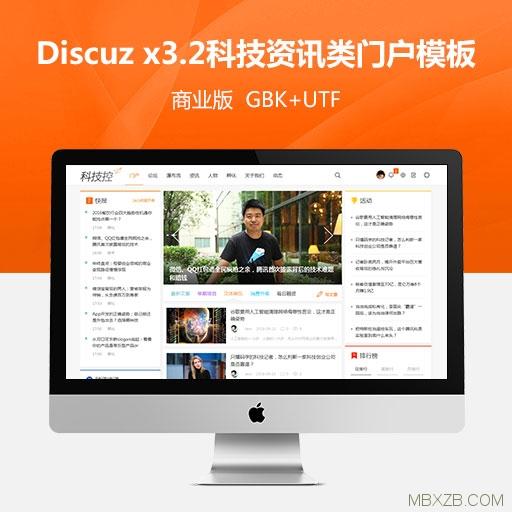 资讯/创业/财经 商业版(GBK+UTF)科技资讯类门户风格模板