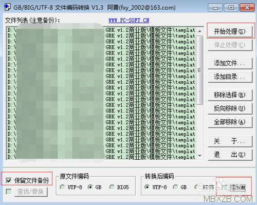 Discuz专版GB/BIG/UTF-8编码转换工具优化版本