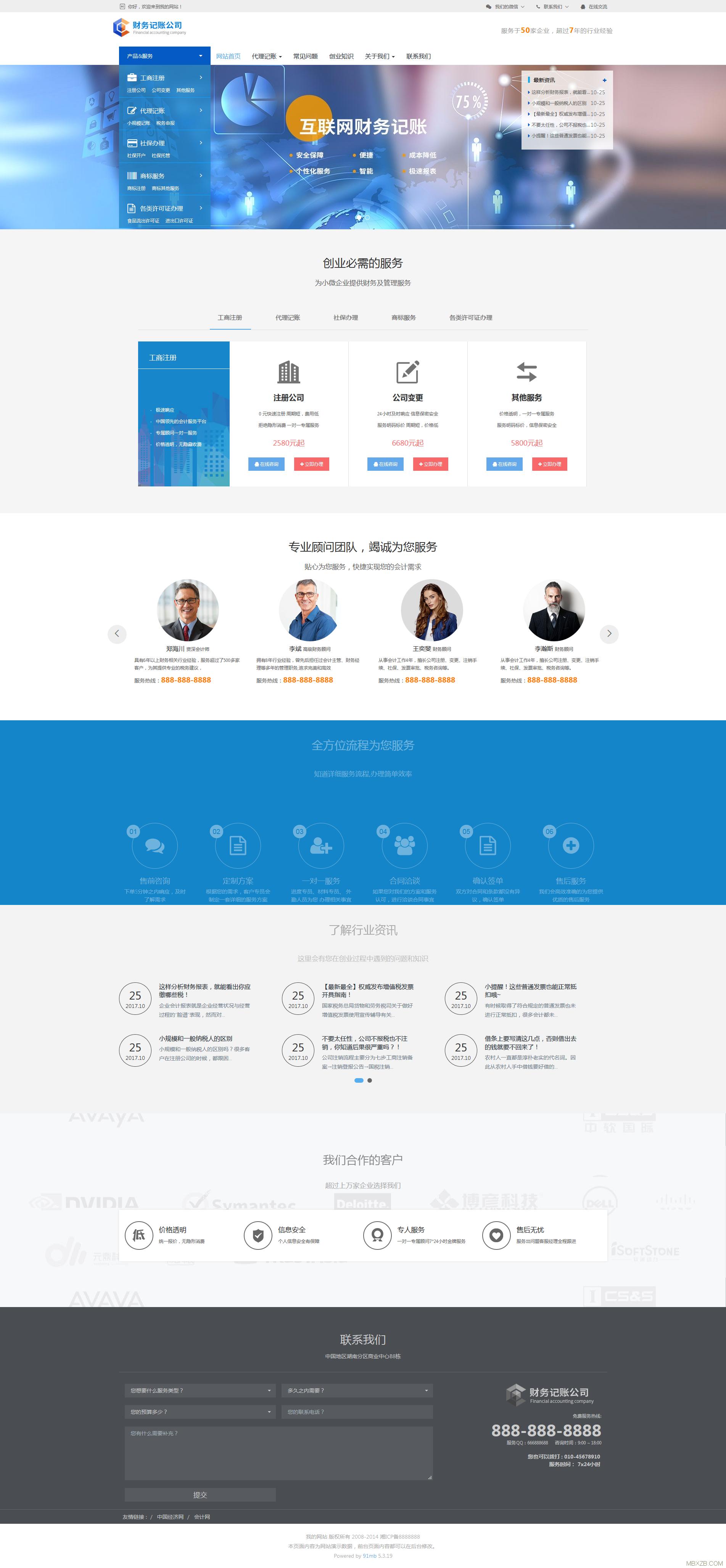 财务记账企业响应式网站|财务记账|会计-财务记账企业响应式网站