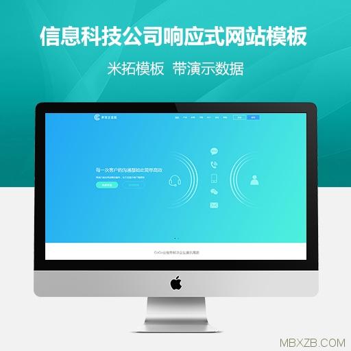 信息科技公司响应式网站模板