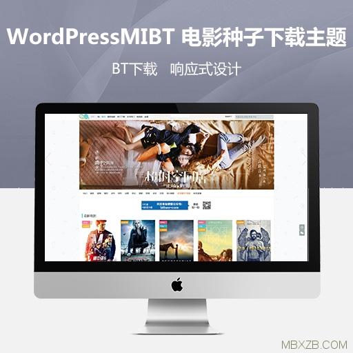 价值170元的WordPressMIBT 电影种子下载主题 V1.29源码分享