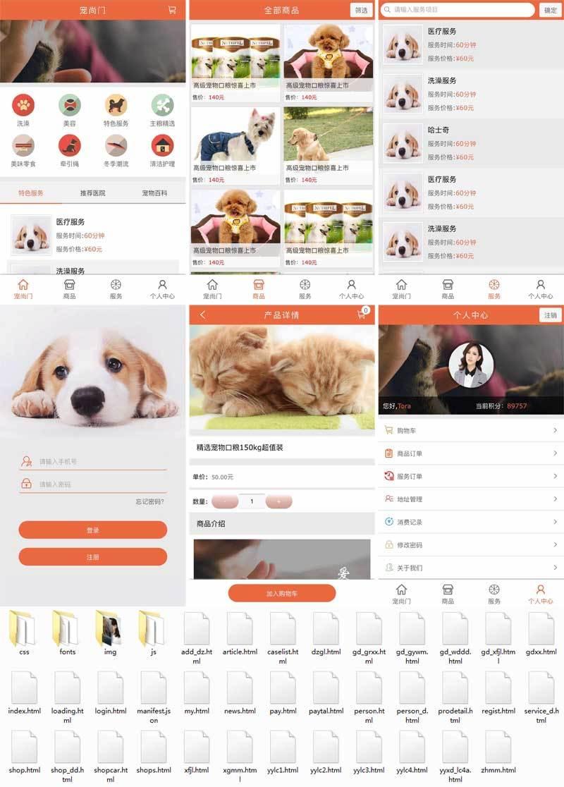 宠物上门服务预约app页面模板
