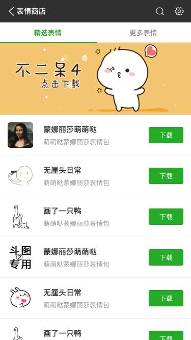 手机qq表情商店下载页面模板