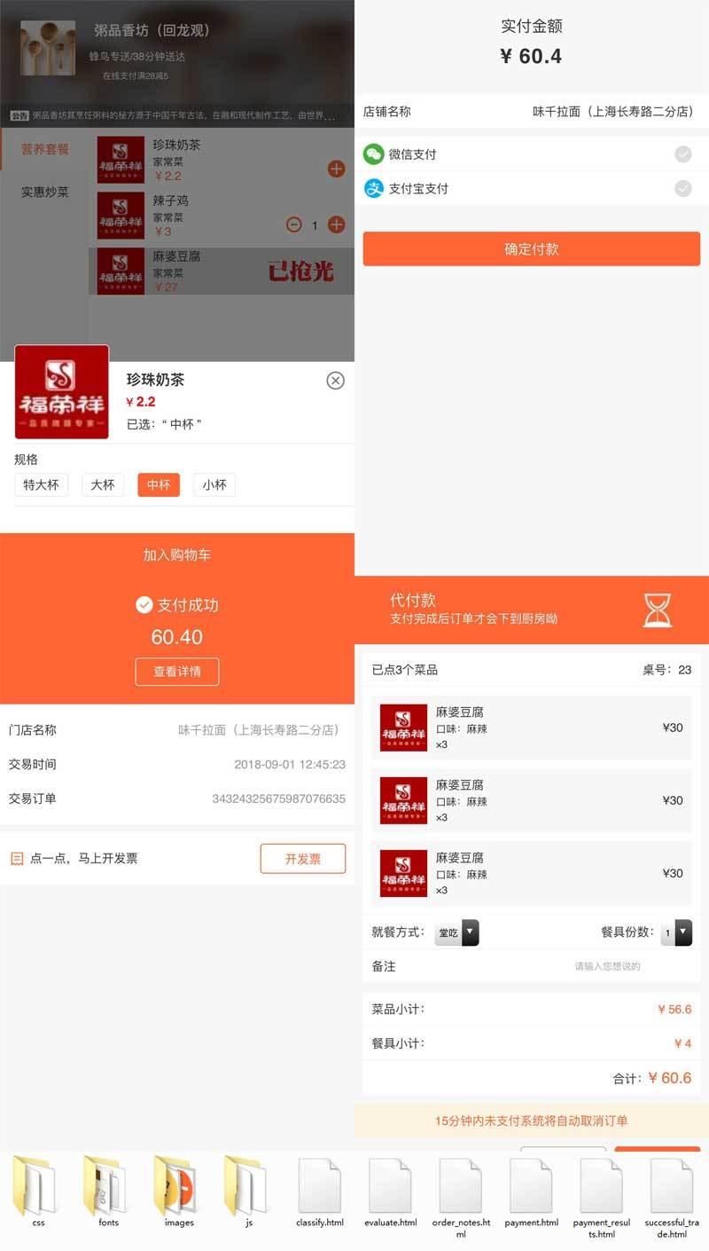 手机端外卖订餐系统页面模板