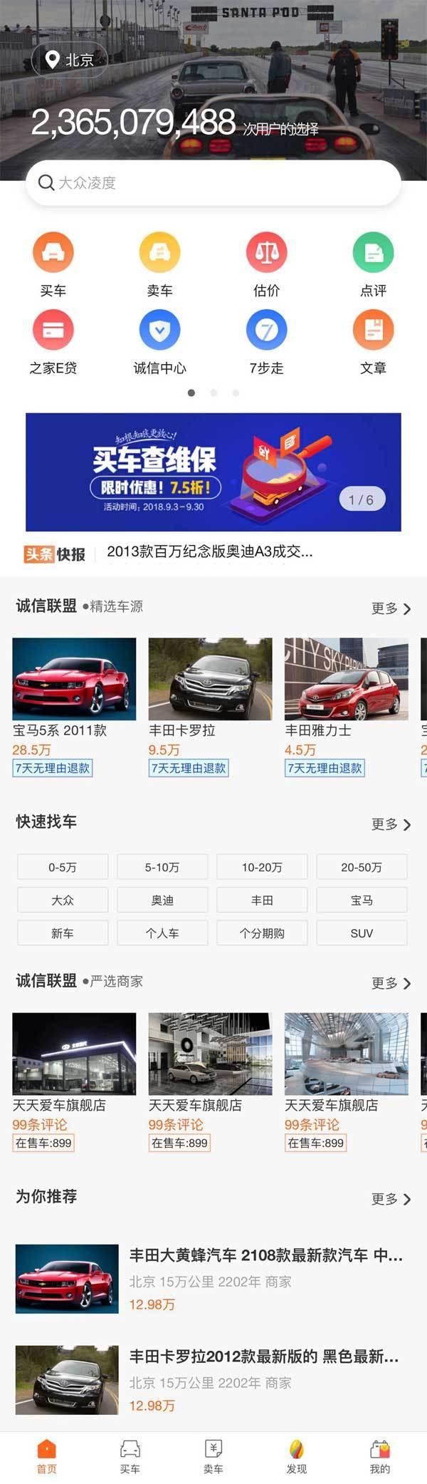 买卖二手车APP首页模板