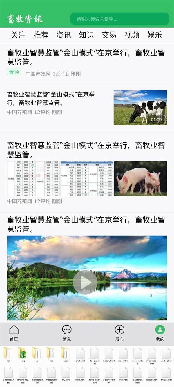 畜牧资讯新闻手机APP页面模板