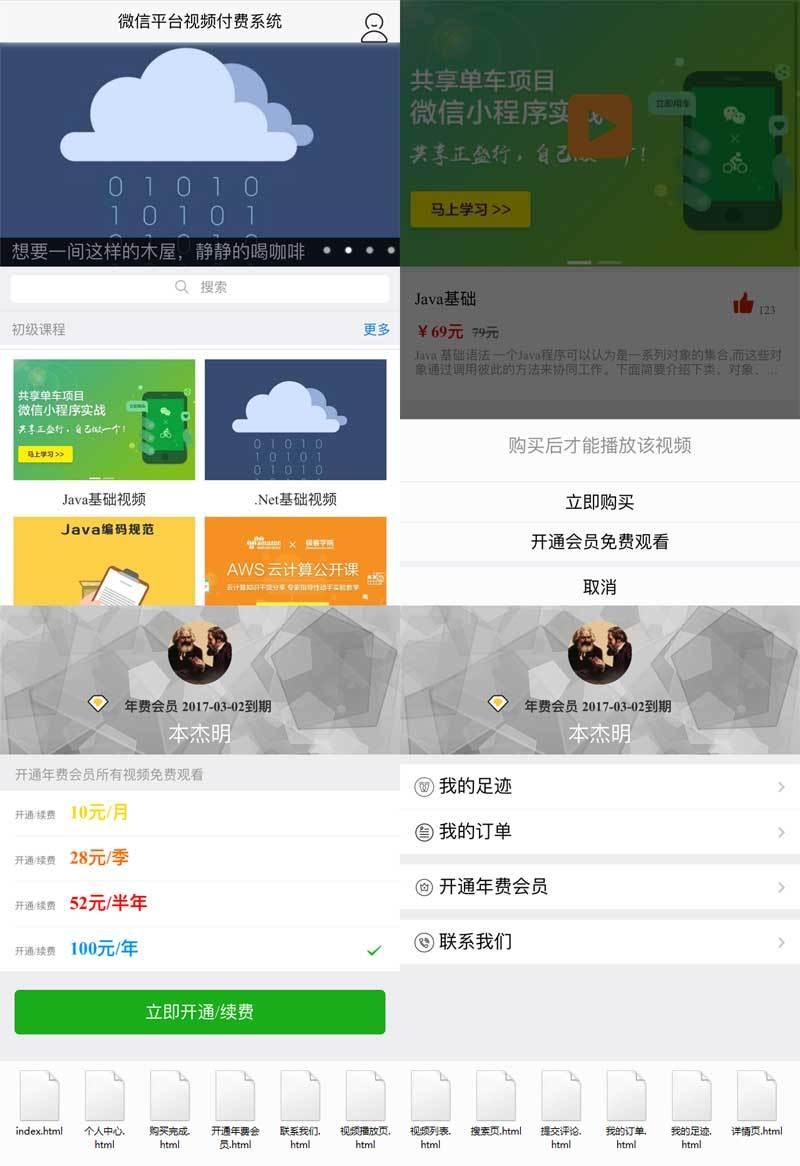 微信公众号在线教育视频页面模板