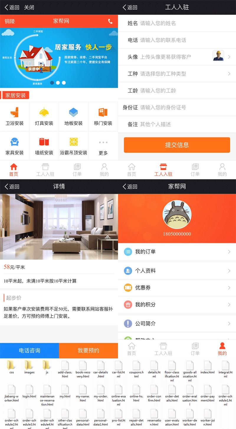 网上预约装修服务手机app网站模板源码