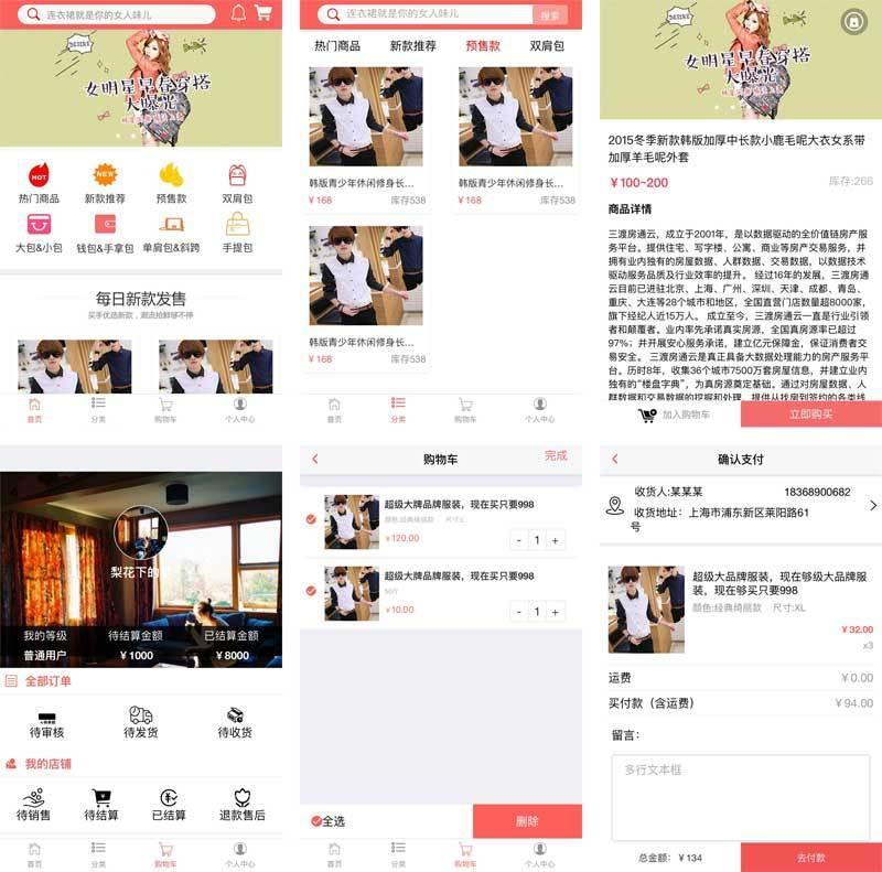 手机微信服装包包商城网页mui框架模板
