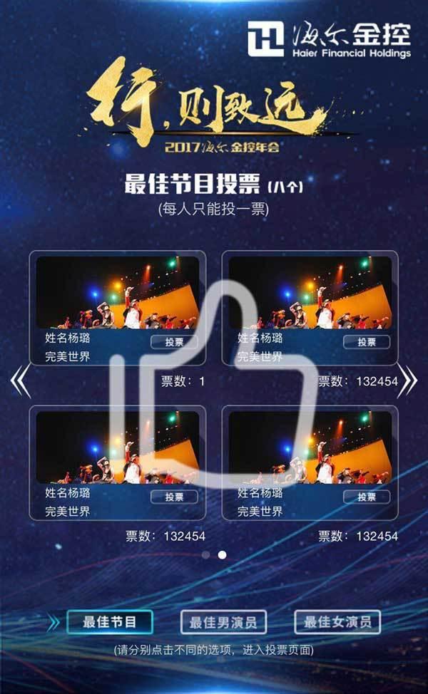 最佳节目投票点赞手机页面模板
