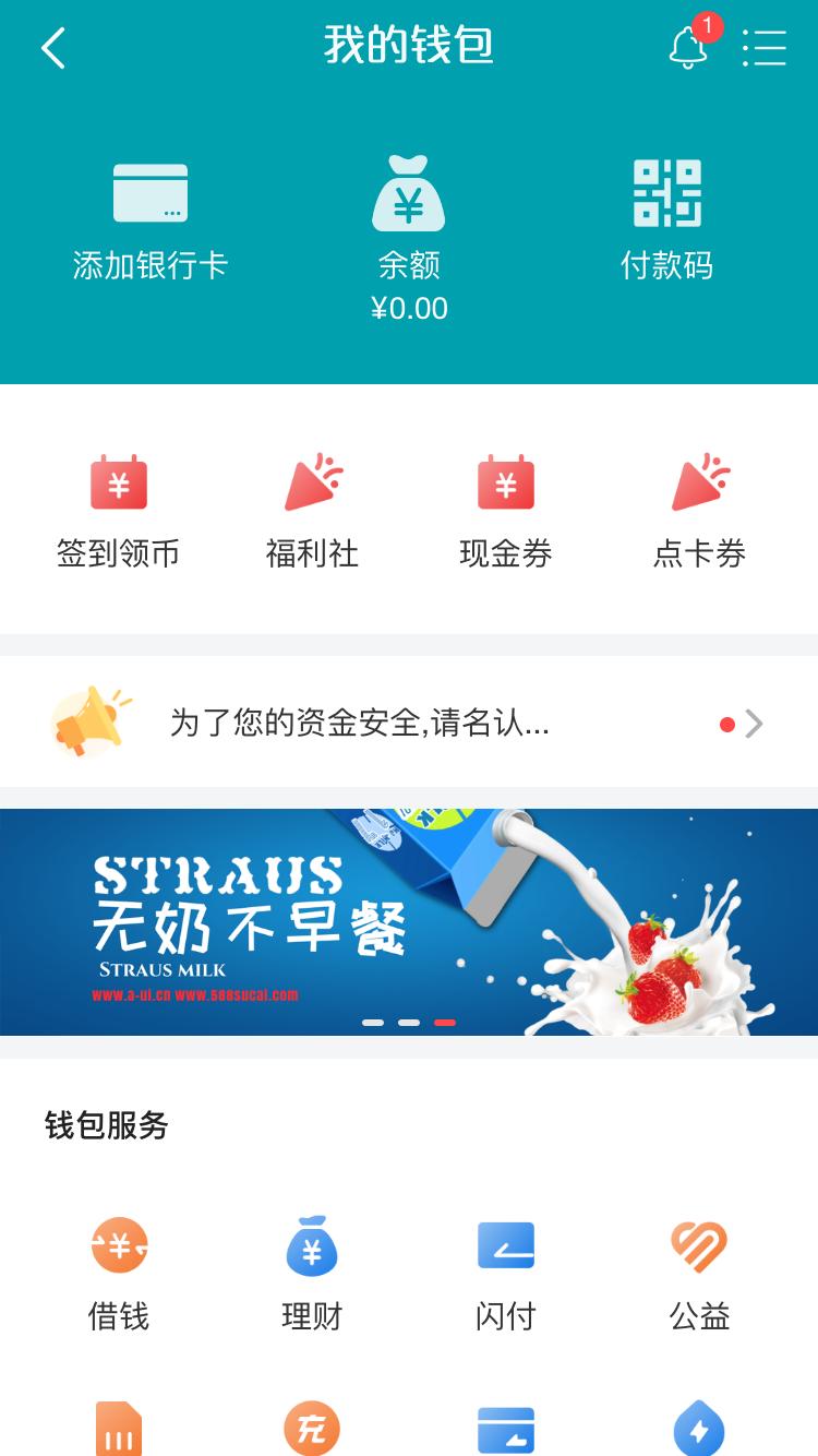 金融理财app我的钱包页面模板