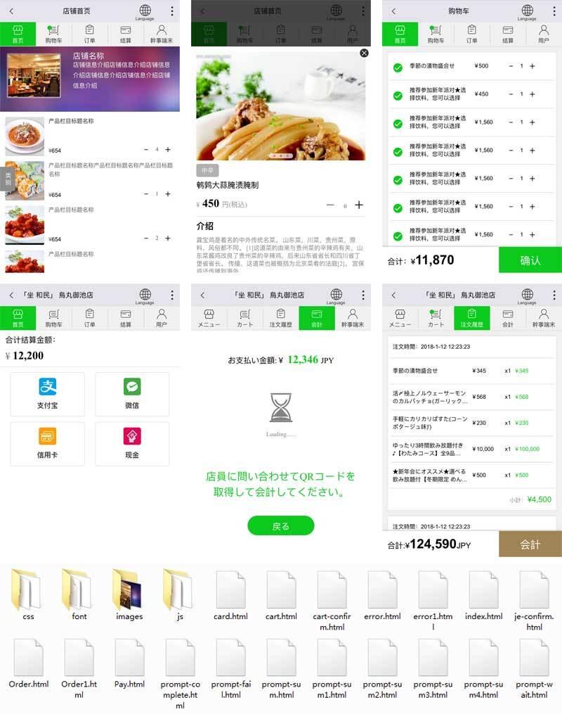 实用的手机订餐系统app界面模板