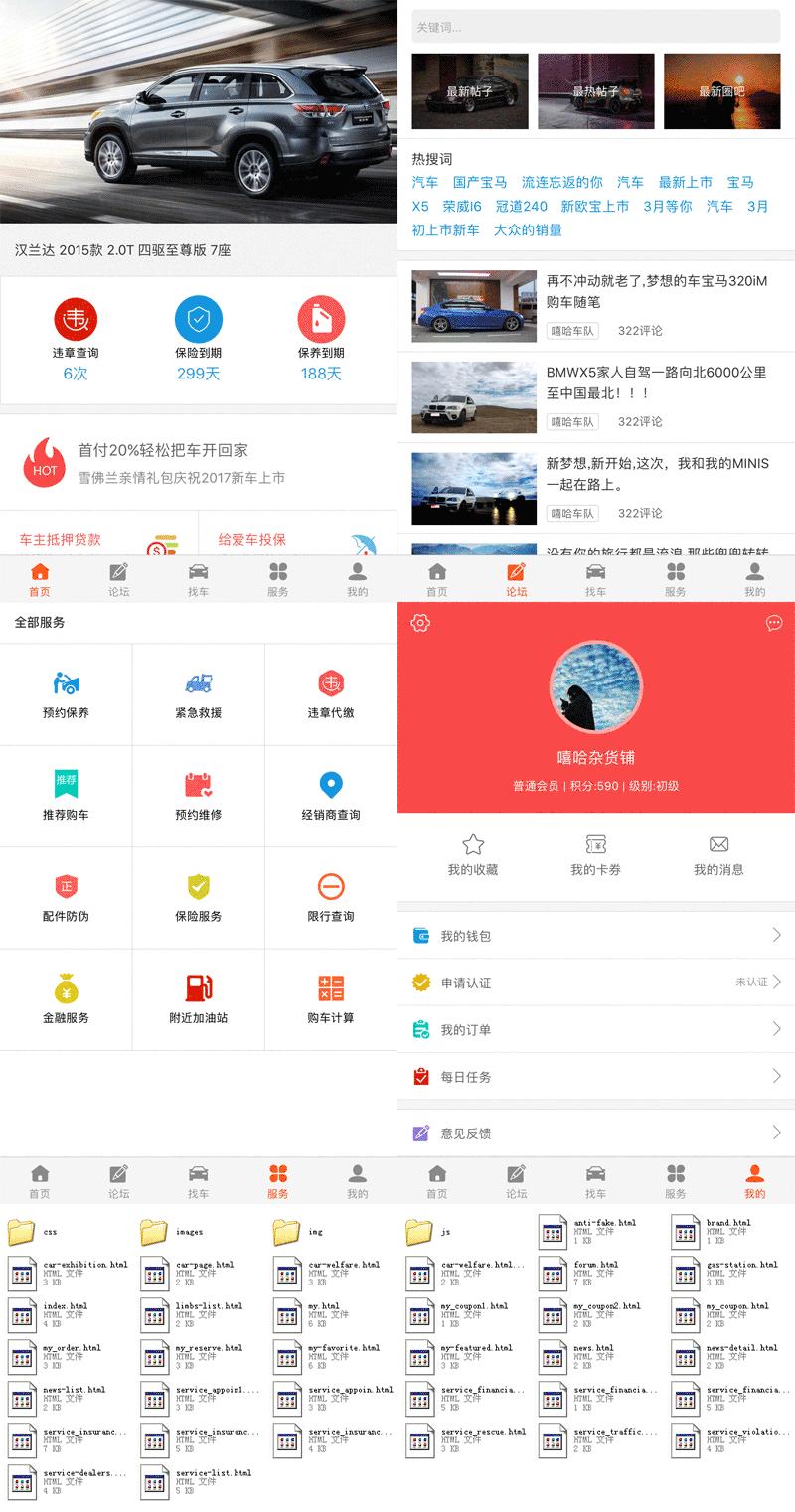 通用的汽车服务平台app页面模板下载