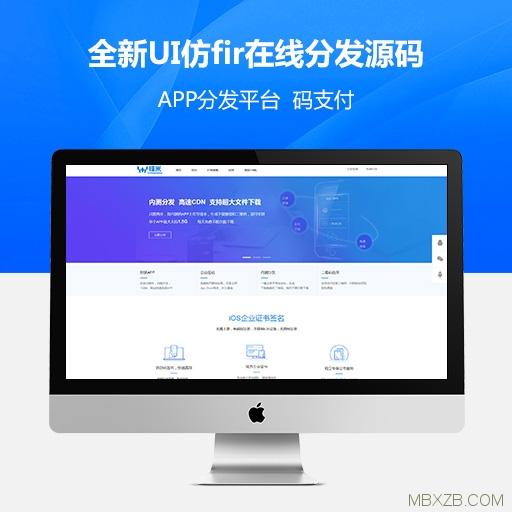 【全新UI+码支付】仿fir在线分发源码,全新UI+码支付+七牛云存储