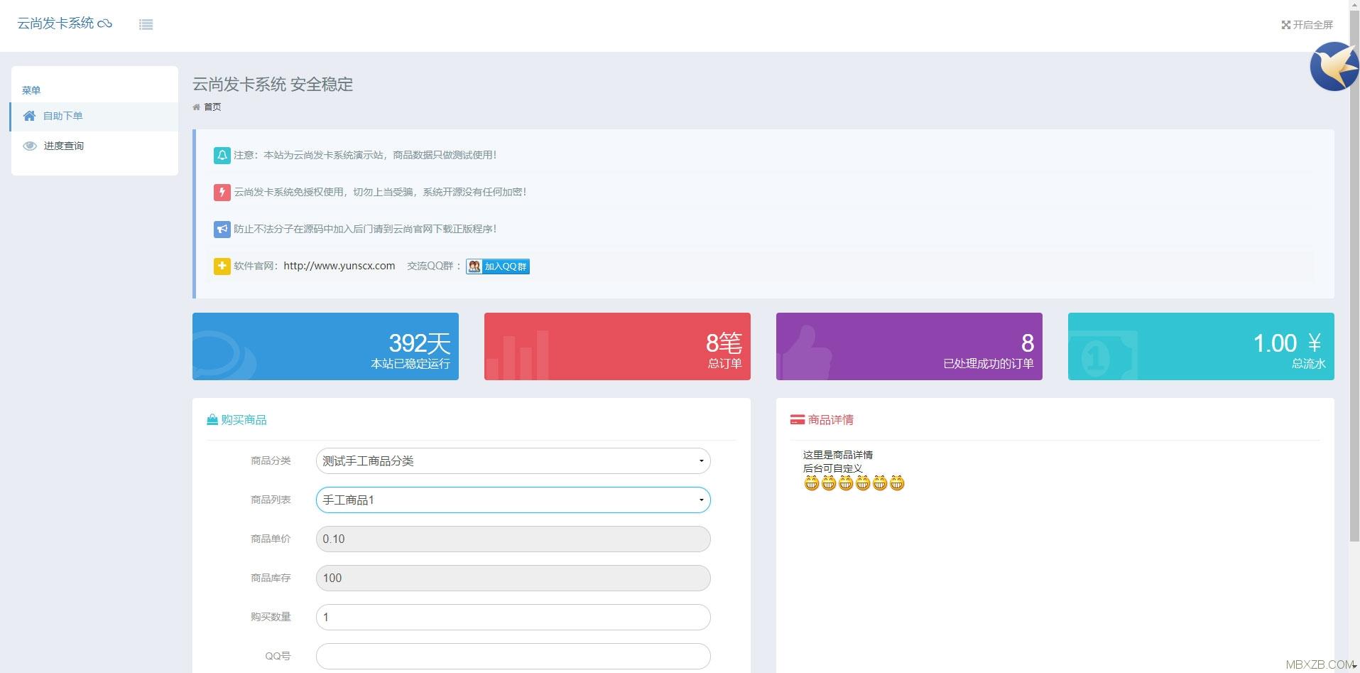 云尚发卡系统V1.4.1|自动发卡+订单处理系统+一键安装|免授权直接使用