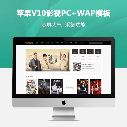 最新苹果V10模板带电脑版和手机版