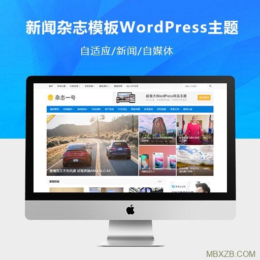 新闻杂志模板WordPress主题