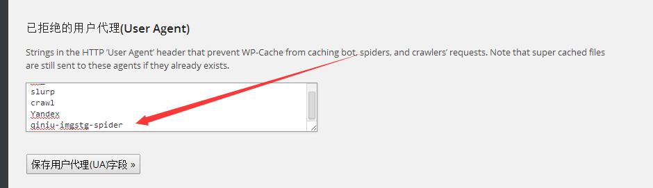 wordpress使用七牛插件避免整站被镜像