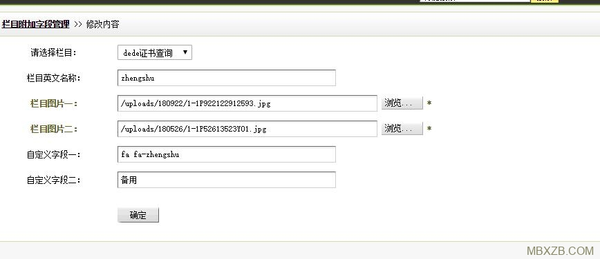 dedecms栏目附加字段插件,简单实现英文名称、栏目图片、栏目图标等