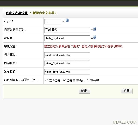 织梦CMS自定义表单实现在线报名功能
