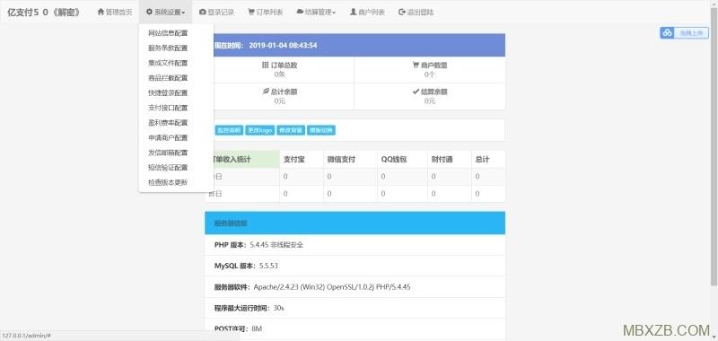 多接口易支付5.0二开网站源码,完整可运营版 带教程