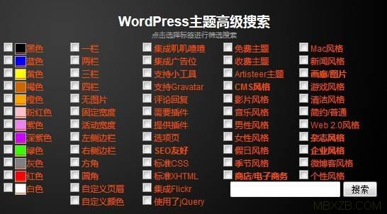 增强你的wordpress搜索功能