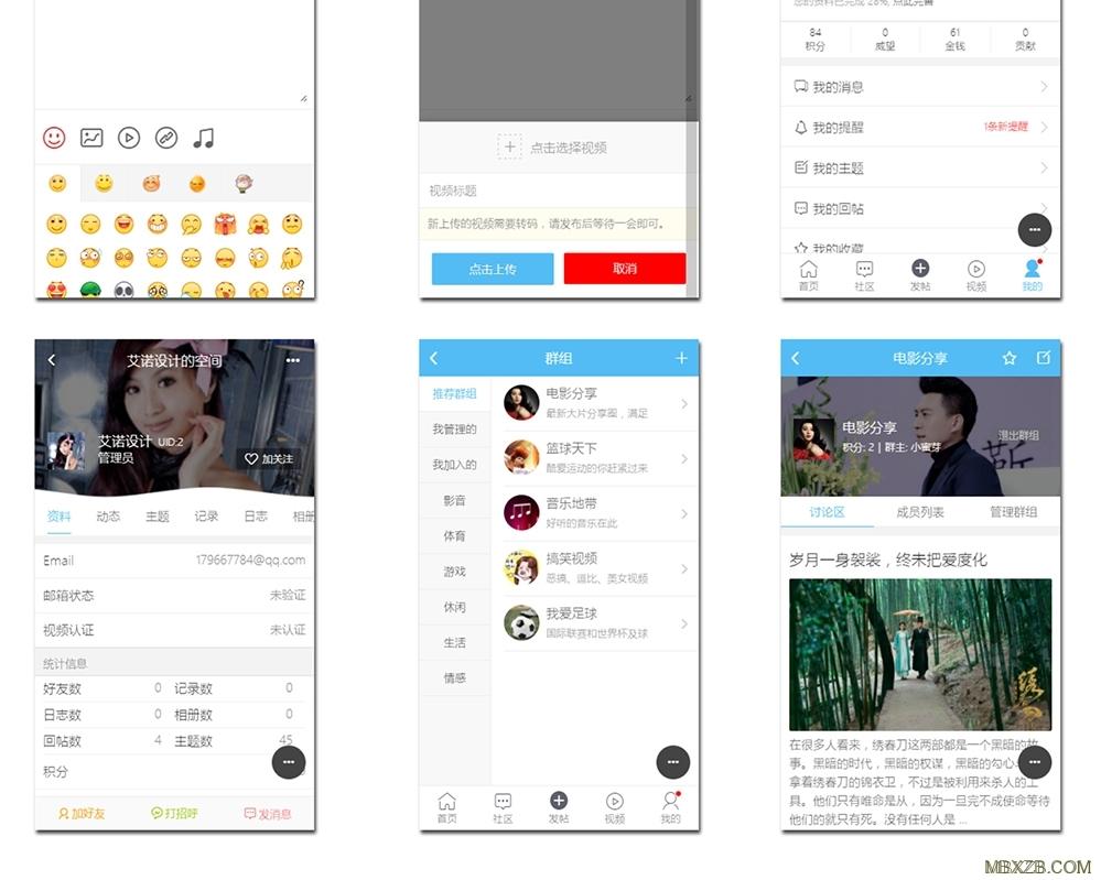 discuz模板 DZ站长热购[AIUI]手机版4.2.0完整带插件支持DIY商业