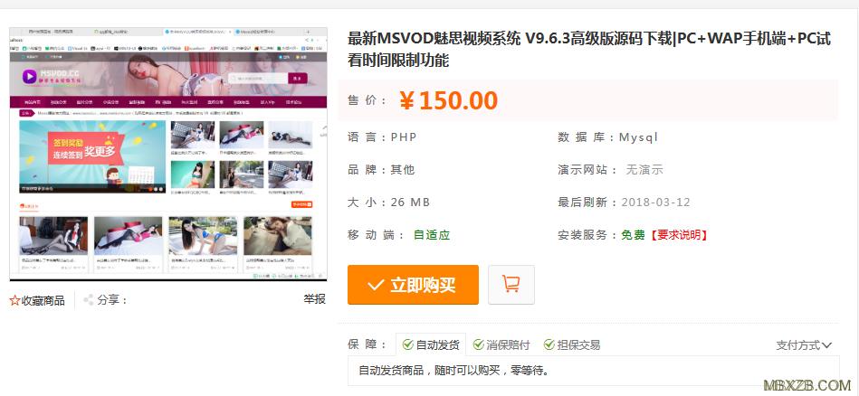 MSVOD魅思视频系统 V9.6.3高级版源码 PC+WAP手机端+PC试看时间限制功能