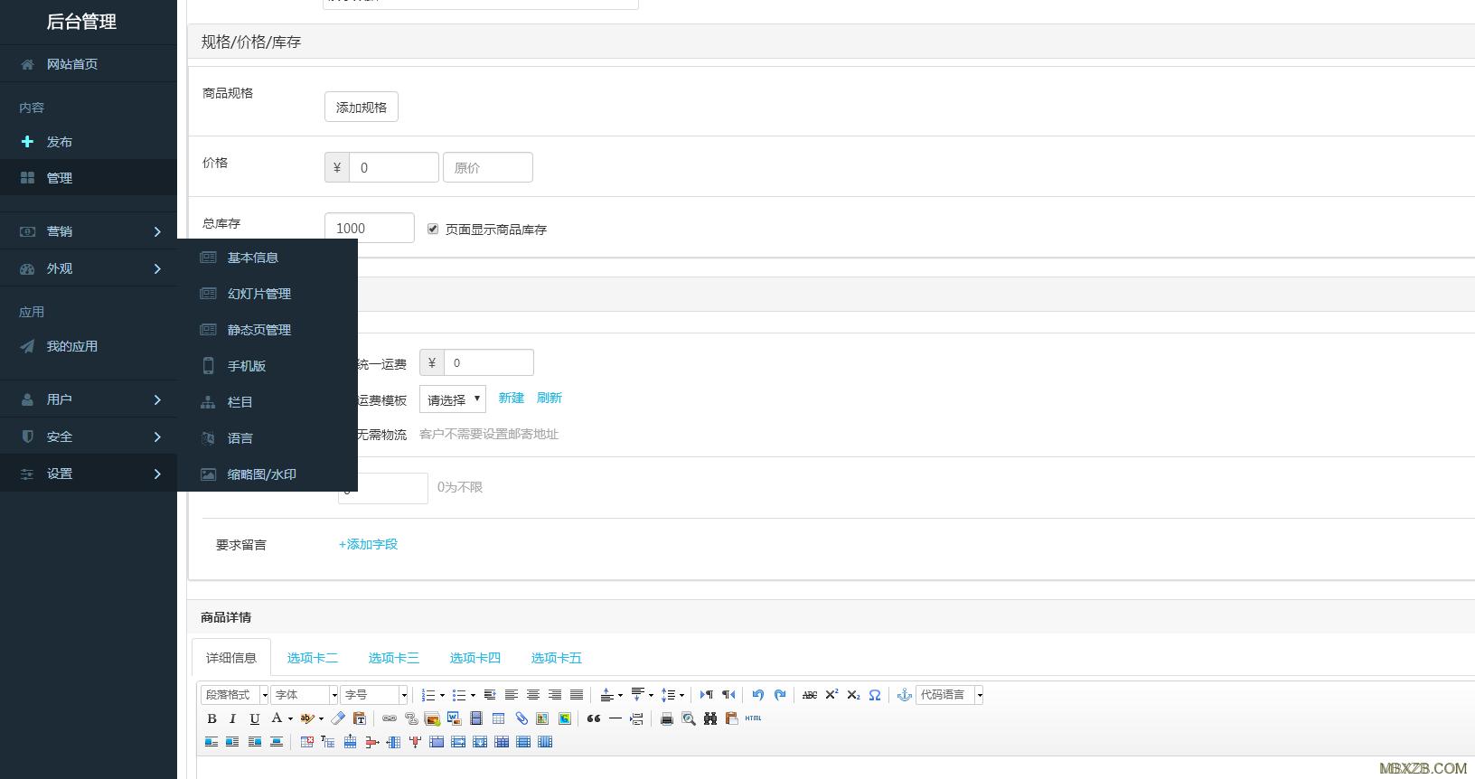 最新metinfo5.3.11去官方追踪后门,破解版,去掉所有metinfo字样,全功能版。