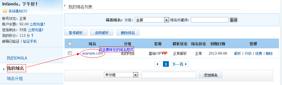 如何使用URL转发功能