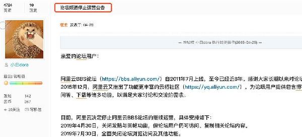 阿里云论坛宣布即将关闭网站