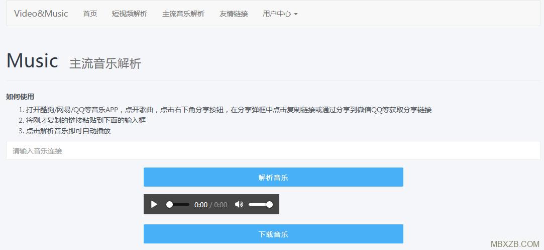 2019年最新抖音,快手去水印视频下载增加音乐解析接口+三方支付