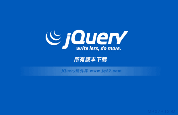 jquery下载所有版本(实时更新)