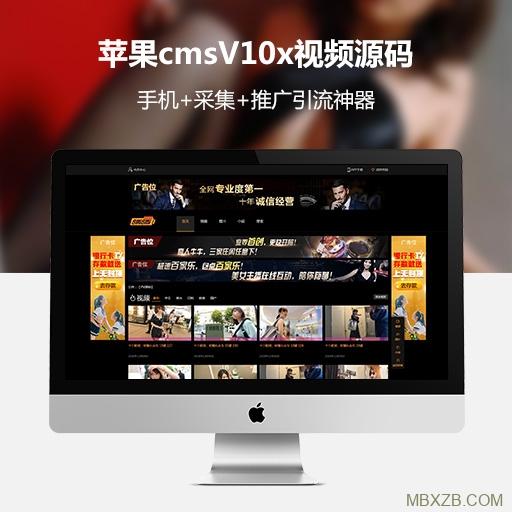 仿8x8x_20个广告位_视频图片小说源码_苹果cmsV10x视频源码+安装教程