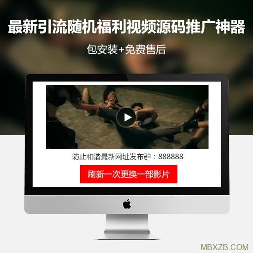 最新引流随机福利视频源码推广神器(包安装)