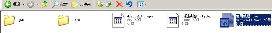 DiscuzX3.4论坛火车头采集器免登陆发布模块(带测试接口)-百度云