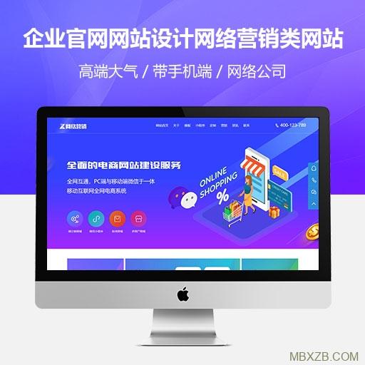 企业官网网站设计网络营销类网站织梦模板源码